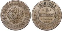World Coins - Russia. Alexander II (1855-1881). CU 5 Kopeks 1878. VF