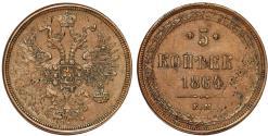 World Coins - Imperial Russia. Alexander II (1855-1875). AE 5 Kopecks 1864 EM. Nice Choice VF