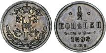 World Coins - Russia. Nicholas II. CU 1/2 Kopek 1898. XF+/AU