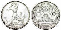 World Coins - Communisti Russia. CCCP. Silver Half Ruble 1925 PL. VF