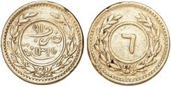 World Coins - Yemen. Seiyun & Tarim. Heaton Mint. 6 Khumsi 1315AH (1897 AD). Choice XF/AU