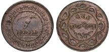 World Coins - India, Princely States. Baroda. CU 1 Paisa 1891. Choice AU