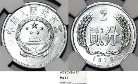 World Coins - China. People's Republic. Al 2 Fen 1972. NGC MS61
