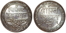 India. Princely State: Fatteh Signh. Mewar Province. Silver Rupee 1928. Choice AU