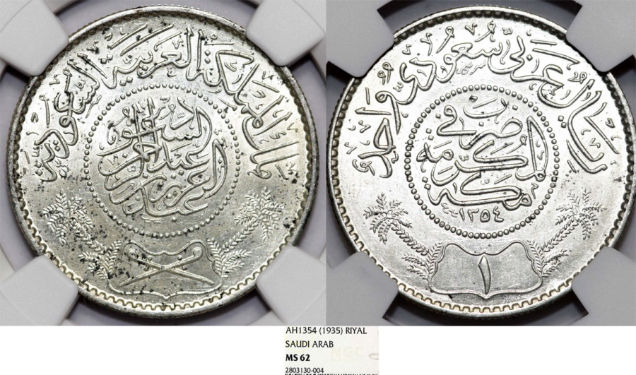 World Coins - Saudi Arabia. Kingdom. AR 1 Riyal 1935. NGC MS62