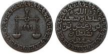 "British Protectorate: Zanzibar. Sultan Barghash Ibn Sa""Id (1880-1888). AE Pysa AH 1299. About VF"