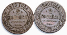 Imperial Russia: Lot of 2 Coins: Imperial  2 Kopecks 1900-1903. Nice Choice VF