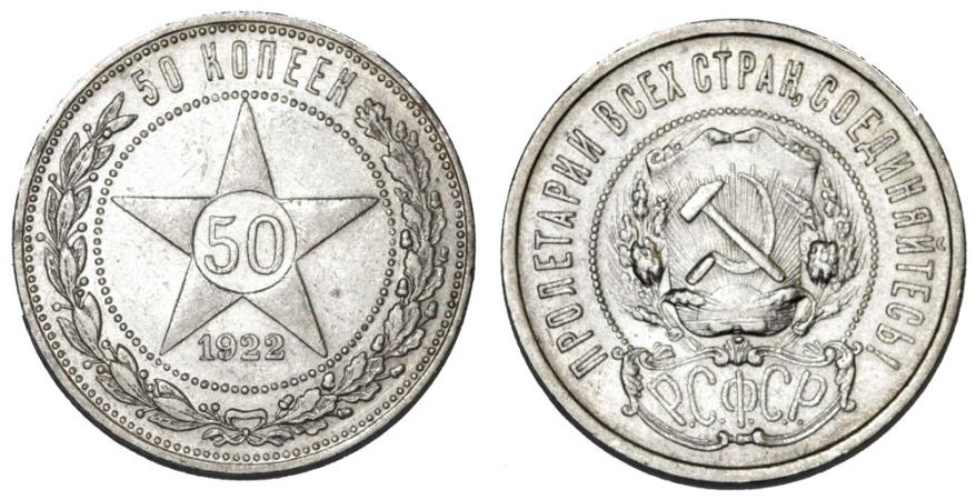 World Coins - Russia. AR 50 Kopeks 1922. AU/XF
