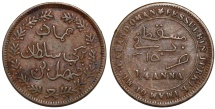 World Coins - Oman and Muscat. Bronze 1/4 Anna 1898. VF