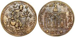 World Coins - Javanese Islamic depiction of Prophet Noah (Nūḥ) Coin Amulet Talisman ND. ca. 1940. VF