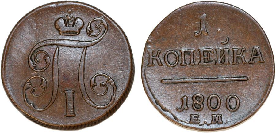 World Coins - Imperial Russia. Paul I (1796-1801). Cu Kopeck 1800 EM. Nice VF+.