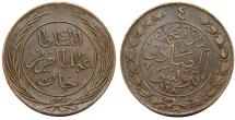 World Coins - Tunisia. Ottoman Empire. Abdul Mejid. AE 4 Kharub AH 1281 (1864 AD). Good XF