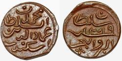 World Coins - Maldives Islands. Muhammad Muiz-al Din AE 2 Lariat 1901. Choice XF