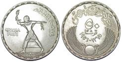 World Coins - Egypt. Republic. AR 50 Piastres 1956. UNC