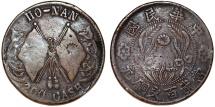 World Coins - CHINA, Republic. Provincial Issues. Hénán (Honan). Large CU 200 Cash ca. 1928. fine+. SCARCE!