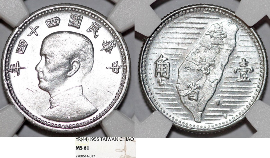 World Coins - Taiwan as part of China's Republic. (1949-). AL 1 Chiao (44)1955. NGC MS61