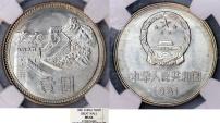 World Coins - China. People's Republic. NI Yuan 1981. NGC MS66