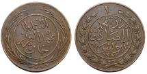 World Coins - Tunisia. Ottoman Empire. Abdul Mejid. AE 2 Kharub AH1281 (1864 AD). Choice VF