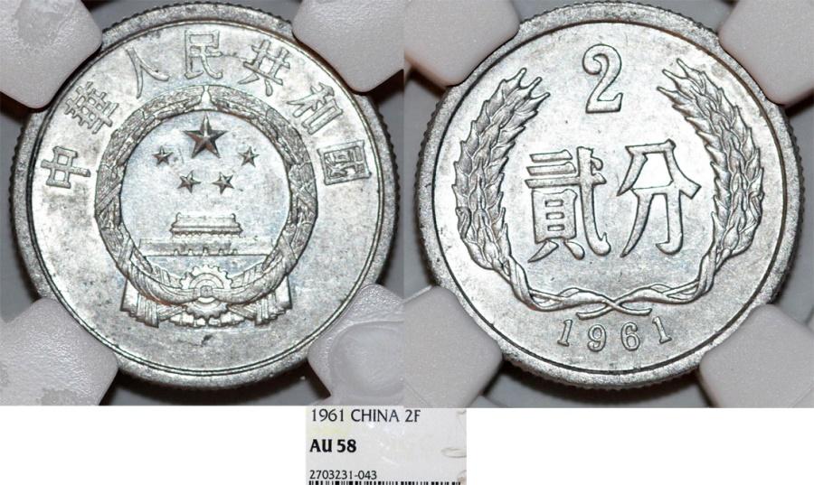 World Coins - China. People's Republic. Al 2 Fen 1961. NGC AU58