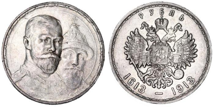 World Coins - Imperial Russia. Nicholas II (1894-1917). Silver Romanov Dynasty Ruble 1913 BC. AU