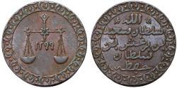 "World Coins - British Protectorate: Zanzibar. Sultan Barghash Ibn Sa""Id (1880-1888). AE Pysa AH 1299. Choice XF"