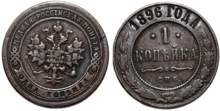 World Coins - Russia. Nicholas II. CU 1 Kopek 1896. Choice VF