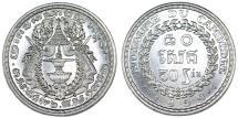 World Coins - Kingdom of Cambodia. Norodom Suramarit (1955-1960). Aluminium 50 Sen 1959. Choice BU.
