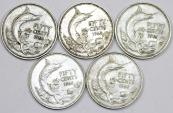 World Coins - Bahamas. Lot of 5 Silver coins. struck in XXc, XF to AU+, cheap.