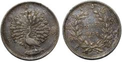 World Coins - Myanmar (Burma). Silver 1 Kyat (Rupee) 1852. Toned Choice VF