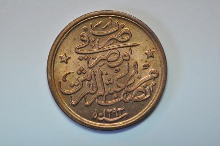World Coins - Egypt; AE 1/20 Qirsh AH1293/12 - 1886 AD   Red UNC