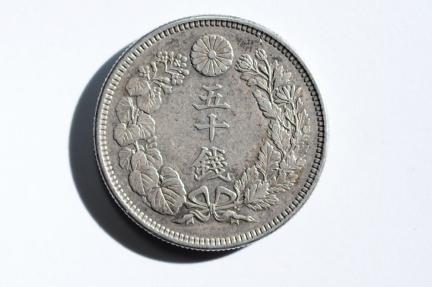 World Coins - Japan Silver 50 Sen 1913 (Yr.2)  XF