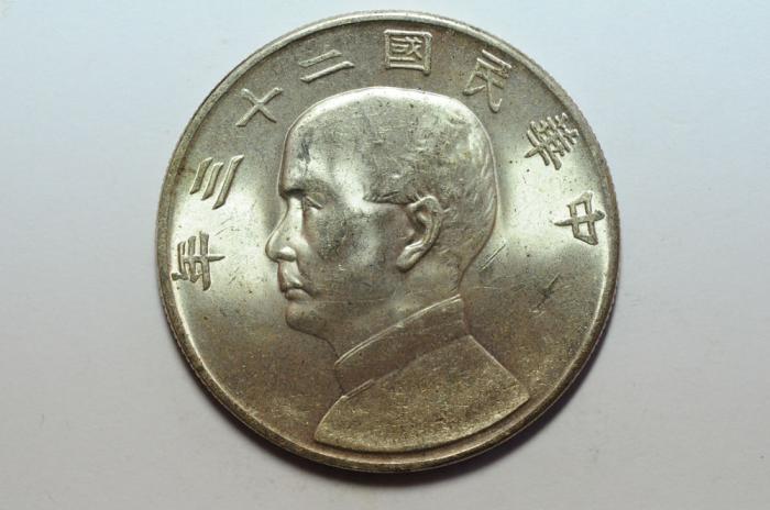 "Ancient Coins - China , Republic   - ""Junk"" Dollar 1934 (Yr.23)  BU"