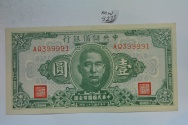World Coins - China, The Central Reserve Bank of China; Yuan  1943  UNC