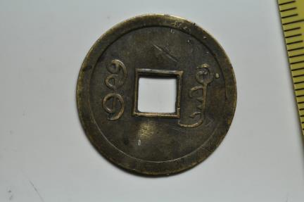World Coins - China Kwangtung; Milled Coinage - Cash no date 1890 - 1908