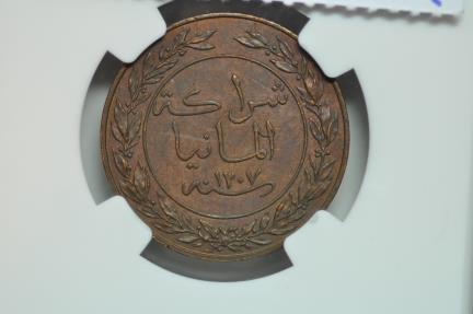 World Coins - German East Africa; Pesa 1890  NGC MS63 RB