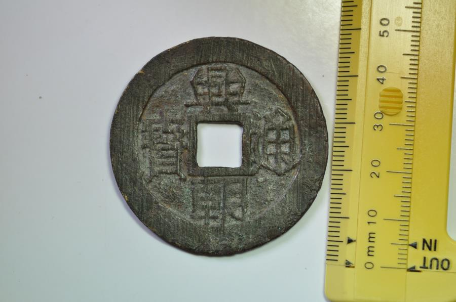World Coins - China The Southern Ming & Qing Rebels Sun Kewang; Large Size 10 Cash no date 1648 - 1657