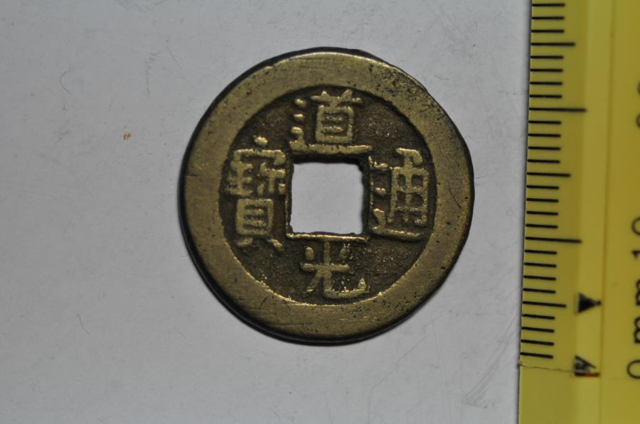 World Coins - China, Qing Dynasty; Cash - no date 1821 - 23    Emperor Xuan Zong