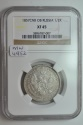 World Coins - Russia; Silver 1/2 Rouble 1857 CNB OB  NGC XF45