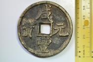 World Coins - China; Large Size 100 Cash 1854 - 1855