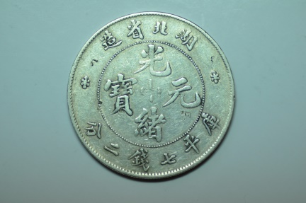 World Coins - China, Hupeh Province; Silver 7 Mace 2 Candareens - Dollar 1895  VF