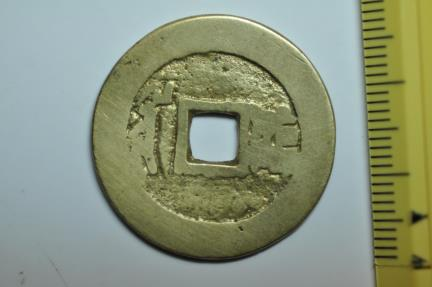 World Coins - China Qing Dynasty; Cash no date 1660 -1661 Emperor Shi Zu