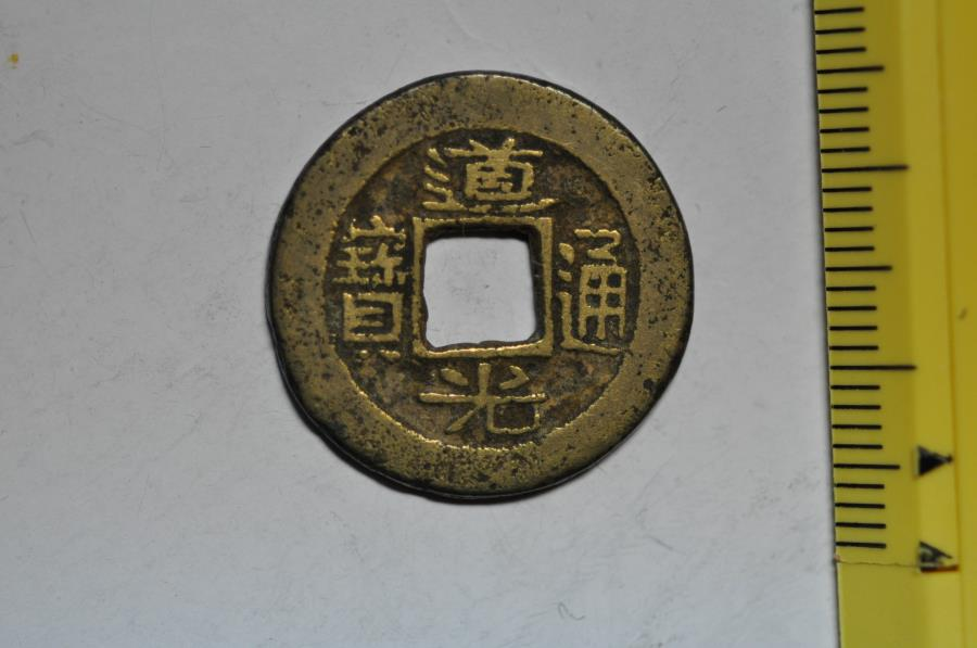 World Coins - China, Qing Dynasty; Cash - no date 1835 - 50    Emperor Xuan Zong