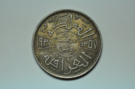 World Coins - Iraq; Silver 50 Fils AH1357 - 1938 AD   UNC