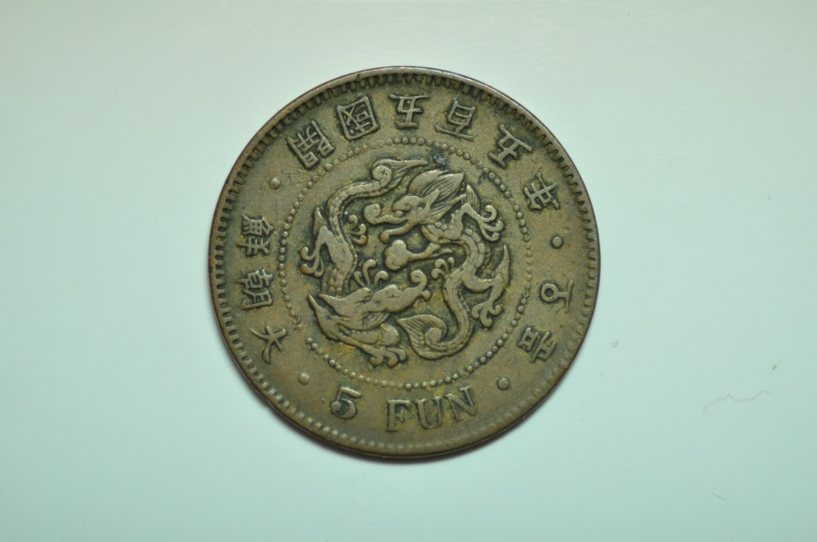 World Coins - Korea; 5 Fun ( 505) - 1896 AD  VF