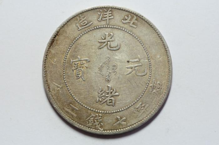 Ancient Coins - China, Peiyung ( Chihli) Province 7 Mace 2 Candareens 1908 VF/XF