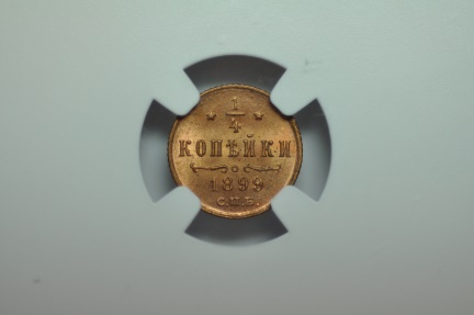World Coins - Russia; Copper 1/4 Kopek 1899 CNB (CPB) NGC  MS65 RD  High Grade!!!