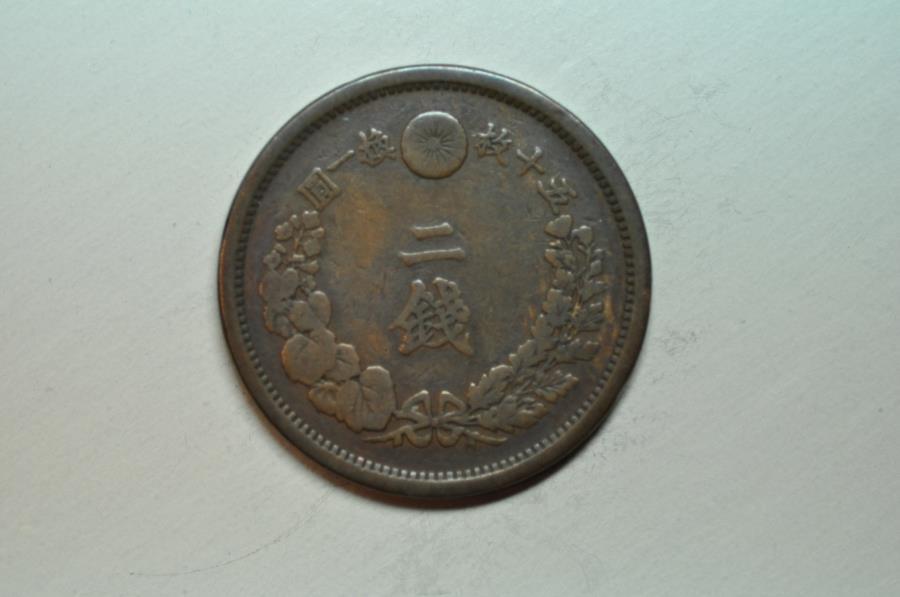 World Coins - Japan; 2 Sen Meiji 15 - 1882