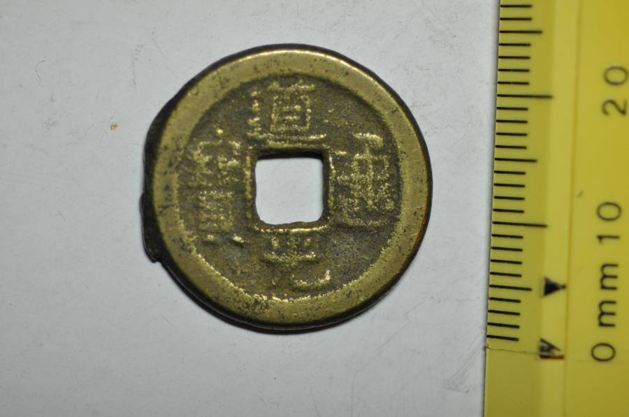 World Coins - China, Qing Dynasty; Cash - no date 1824 - 50    Emperor Xuan Zong
