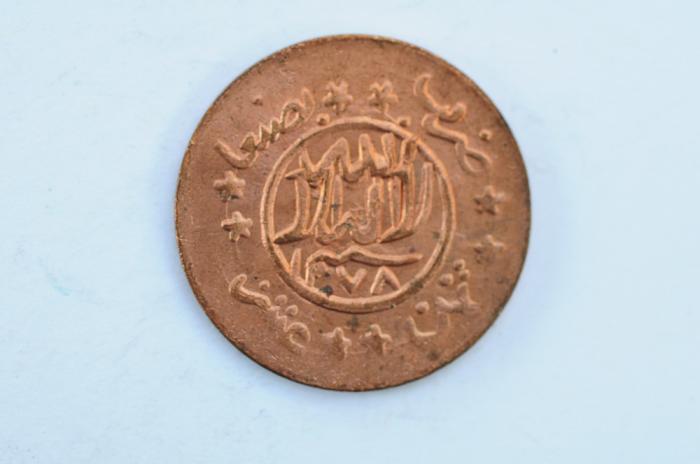World Coins - Yemen 1/80 Riyal (1 Halala = 1/2 Buqsha)  AH1278 (error for 1378)