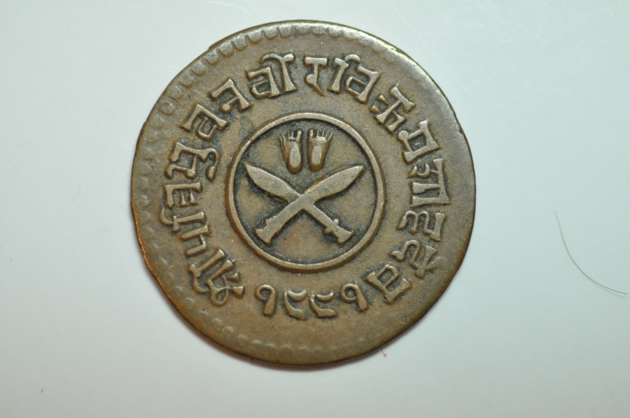World Coins - Nepal;  Paisa VS1991 - 1934   VF